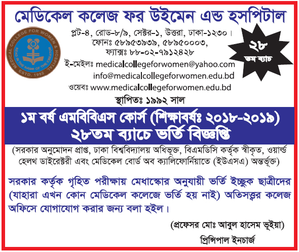 College Notice Board | Medical College for Women & Hospital