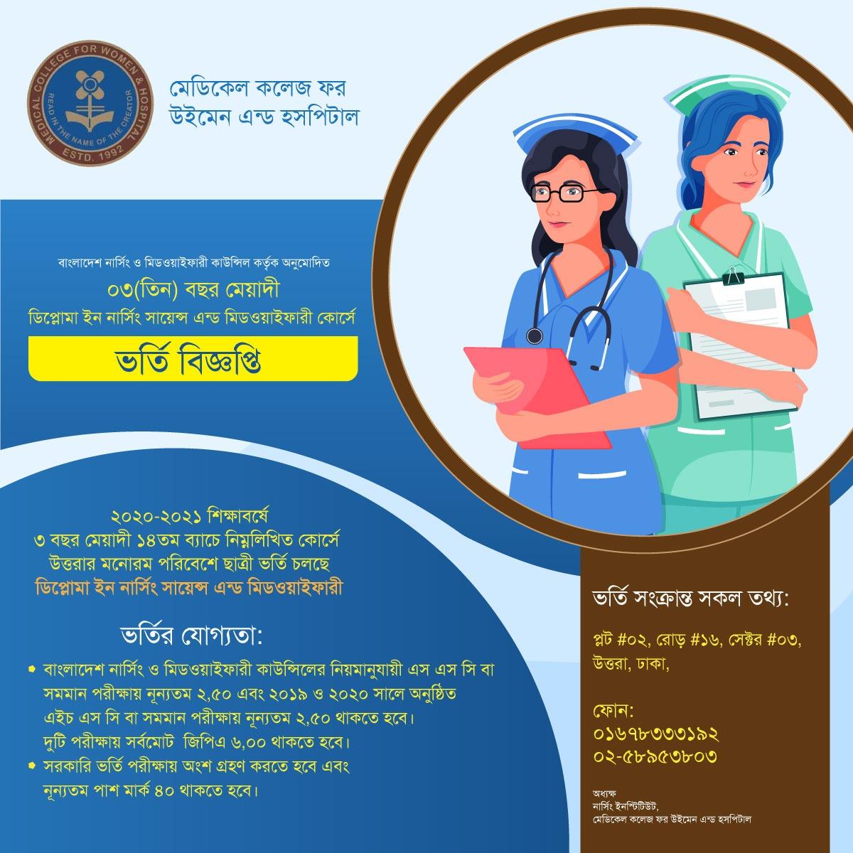admission nursing flyer